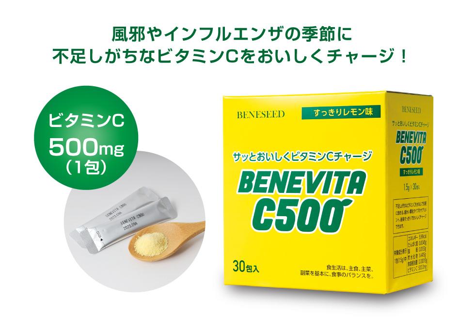 新商品「ベネビタC500」のご案内