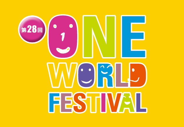 第28回ワン・ワールド・フェスティバル協賛のご案内